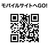 モバイルQRコード