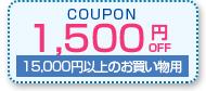 1500円クーポン
