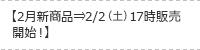 【2月新商品⇒2/2(土)17時販売開始!】