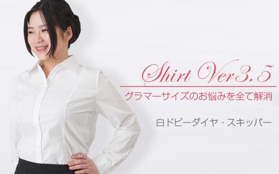 シャツVer3.5 白ドビーダイヤ・スキッパー