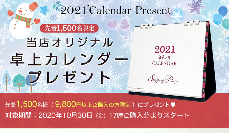 当店オリジナル卓上カレンダープレゼント