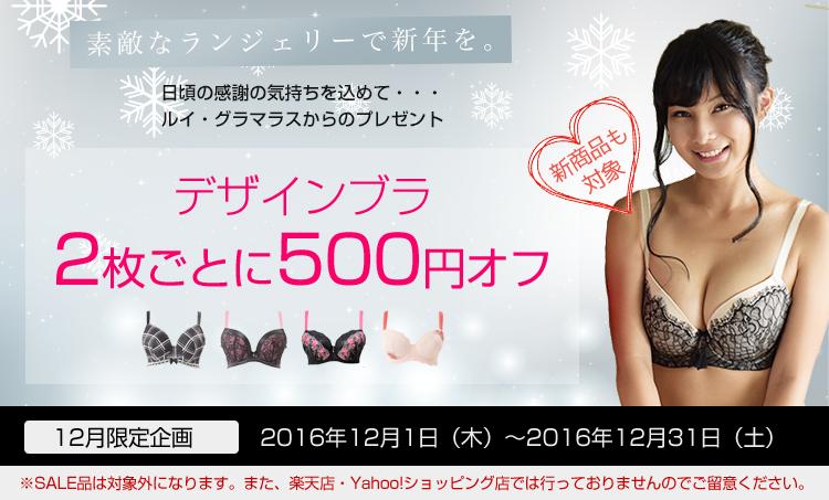 デザインブラ2枚で500円オフ