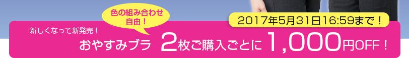 おやすみブラ2枚購入で1,000円オフ
