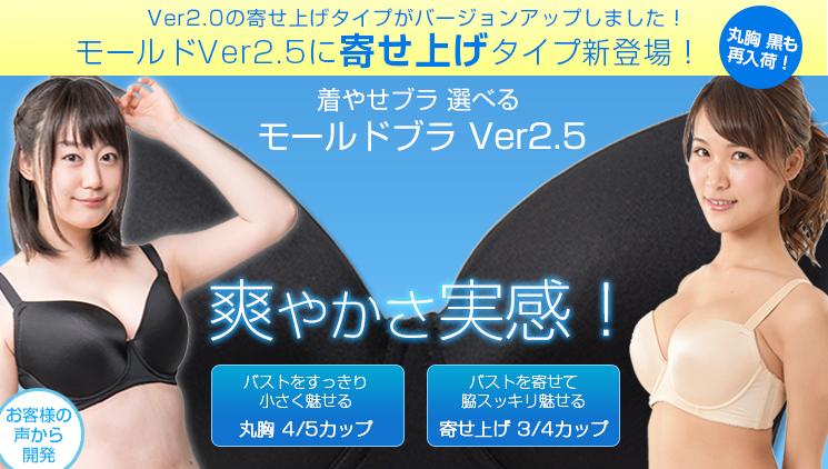 着やせブラ 選べるモールドブラVer2.5 爽やかさ実感