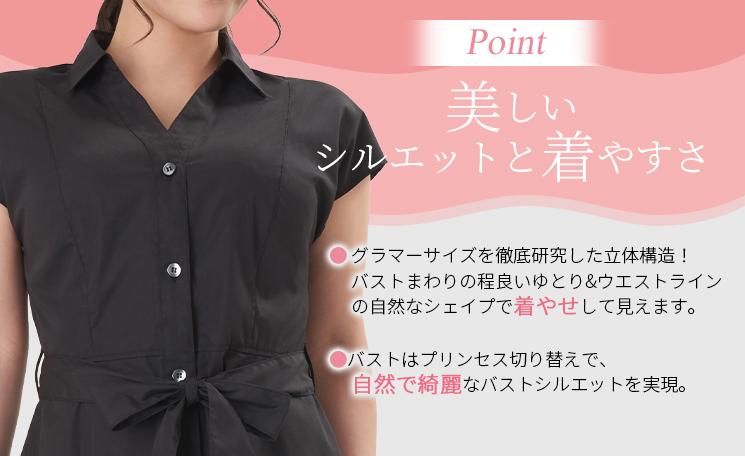 POINT:美しいシルエットと着やすさ
