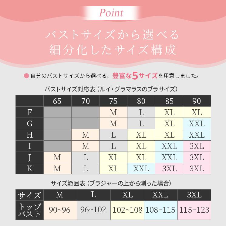 POINT:バストサイズから選べる細分化したサイズ構成