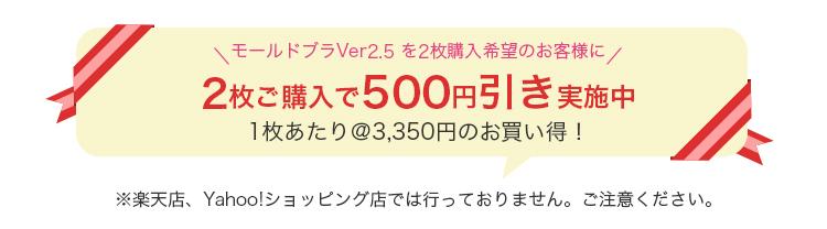 \モールドブラVer2.5 を2枚購入希望のお客様に/2枚ご購入で500円引き実施中1枚あたり@3,350円のお買い得!※楽天店、Yahoo!ショッピング店では行っておりません。ご注意ください。