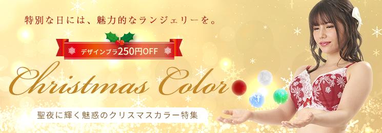 聖夜に輝く魅惑のクリスマスカラー特集