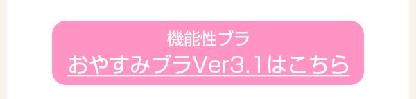 > おやすみブラVer3.1はこちら